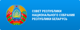 Совет Республики Национального собрания Республики Беларусь